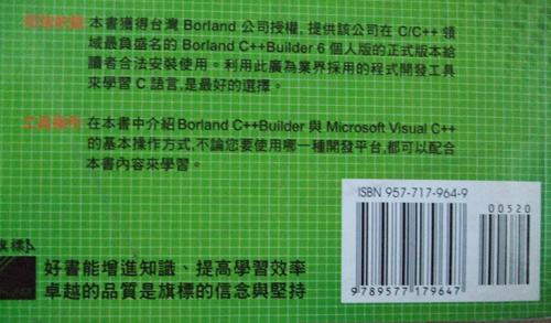 最新C程式語言 9789577179647 noCD.jpg