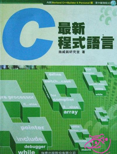 最新C程式語言 施威銘研究室 旗標出版.jpg