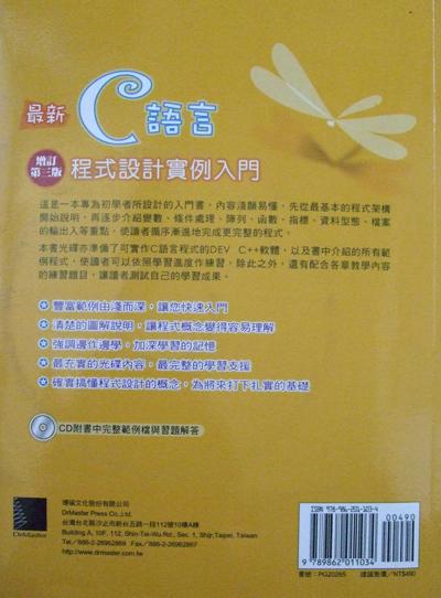 最新C語言程式設計實例入門 博碩文化出版9789862011034.jpg