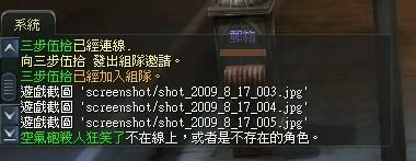 shot_2009_8_17_006.jpg