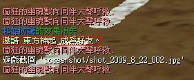 shot_2009_8_22_003-02.JPG