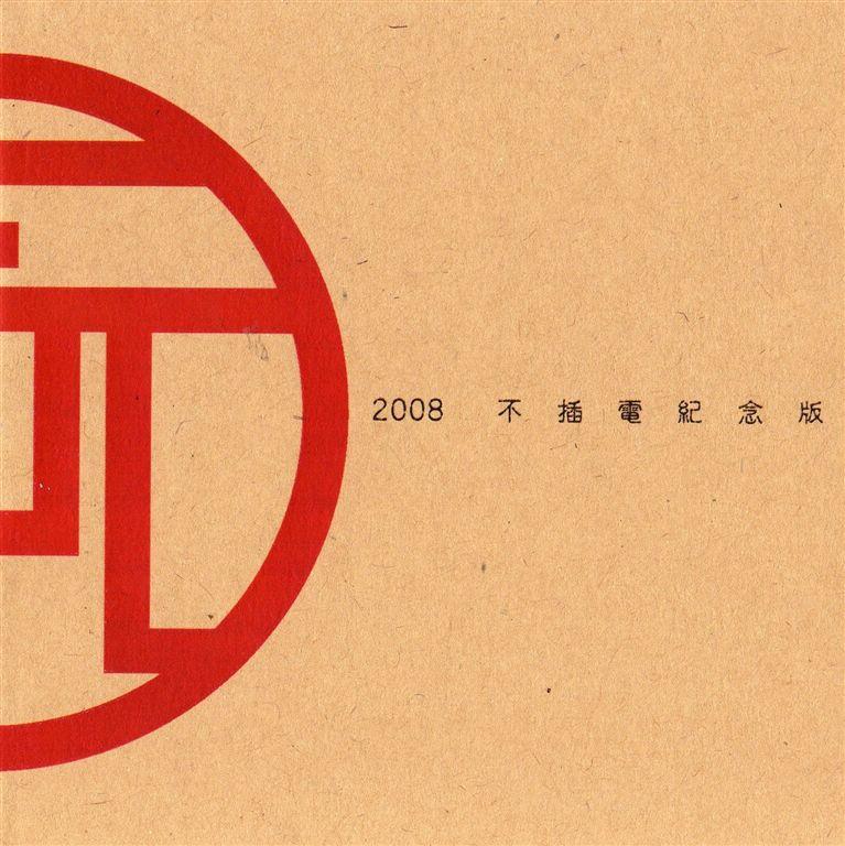 2008 不插電紀念版 EP