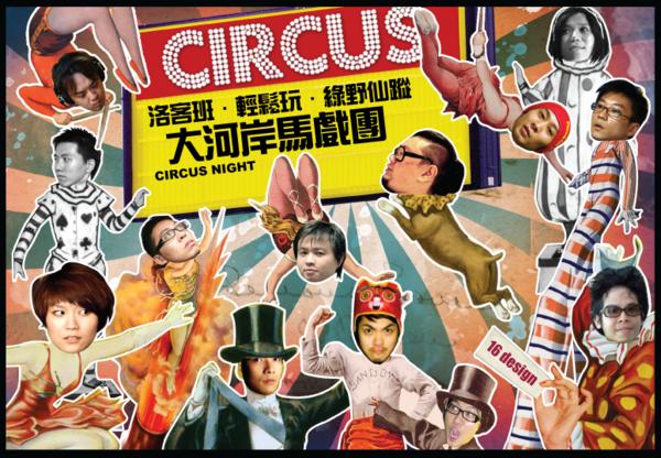 circus三團網路preview.png