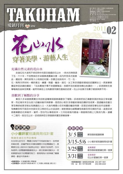 TAKOHAM-愛鎮月報-第2期0302_頁面_1.jpg