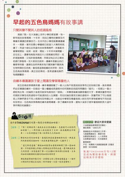 TAKOHAM-愛鎮月報-第2期0302_頁面_2.jpg
