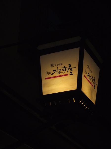 祇園一角--京料亭