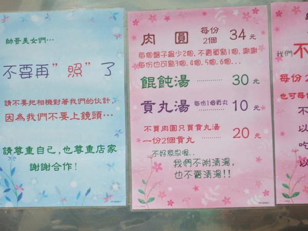 澎湖 馬公好吃的蒸肉圓---別再照了