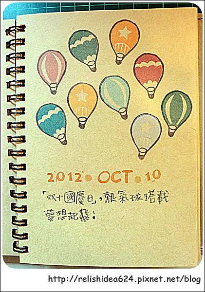 夢想熱氣球1