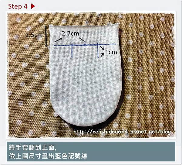 step4 嬰兒手套