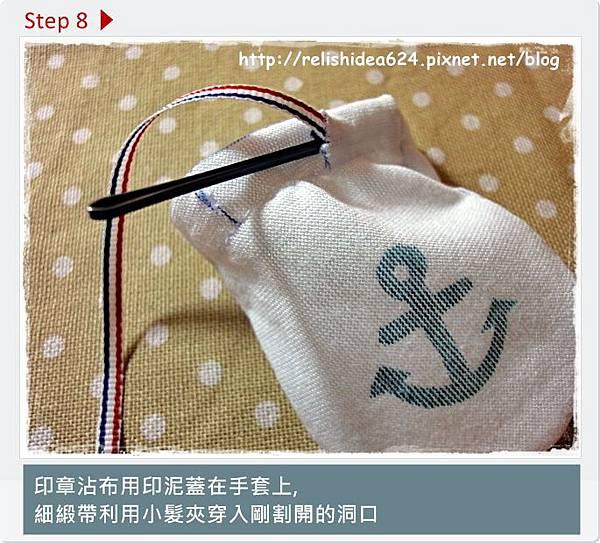 step8 嬰兒手套