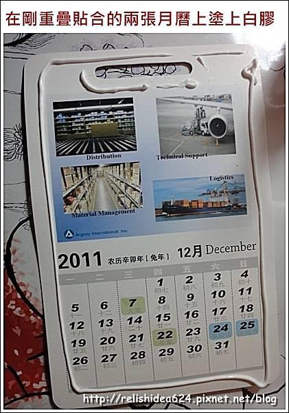 月曆改造5