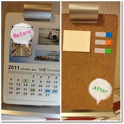 過期月曆改造成留言板