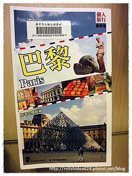 巴黎旅遊書3.JPG