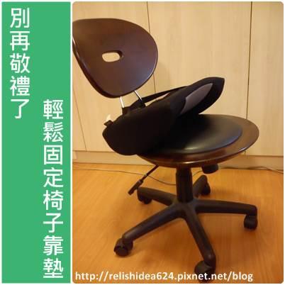 椅子靠墊1.jpg