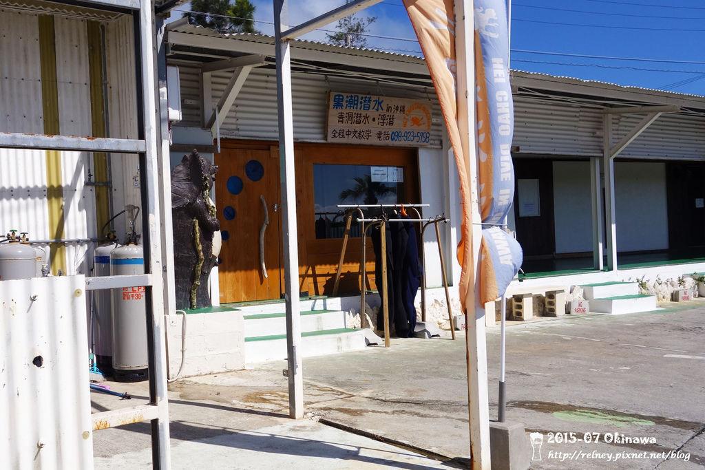 [日本] 2015 沖繩:黑潮潛水體驗浮潛、潛水