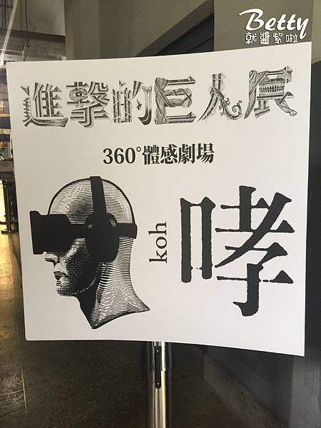 進擊的巨人 特展 (31).jpg