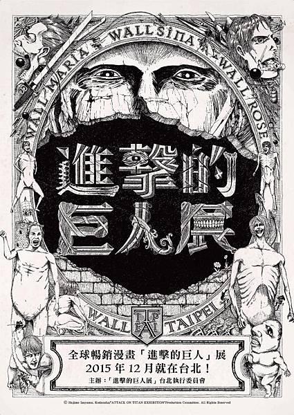 進擊的巨人 特展 (36).jpg