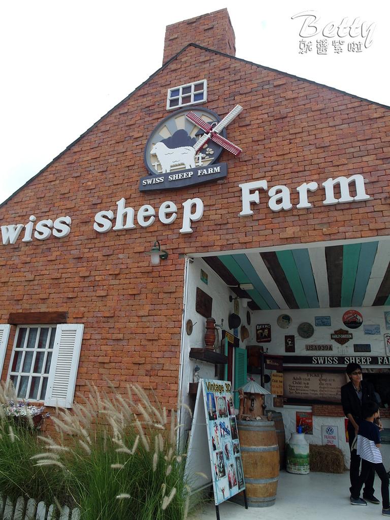 瑞士綿羊農莊 (9).jpg