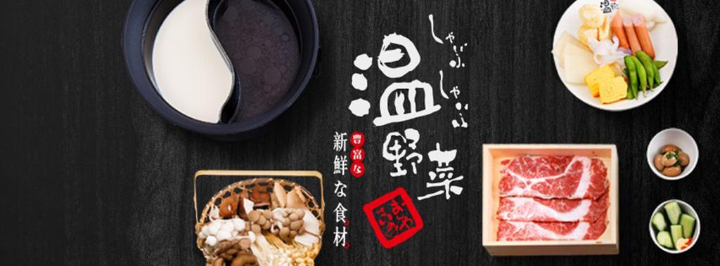 溫野菜 (57).jpg