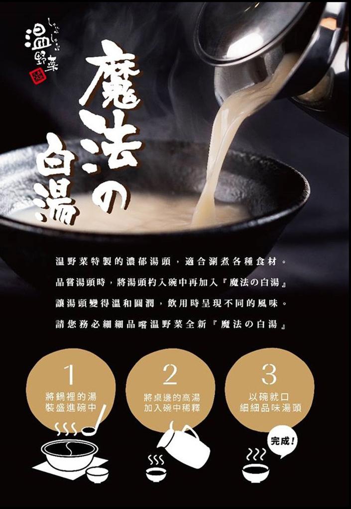 溫野菜 (56).jpg
