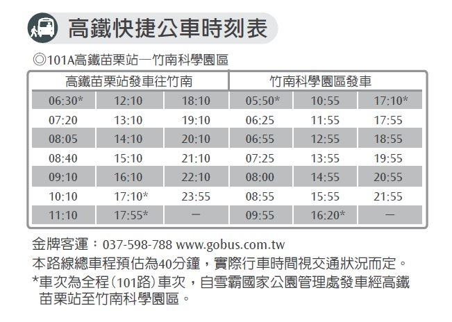 苗栗尚順育樂世界  (107).JPG