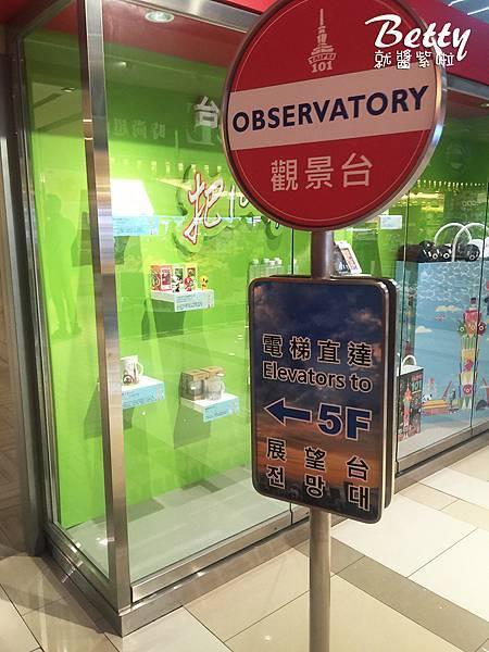 20161226台北101景觀台 (3).jpg