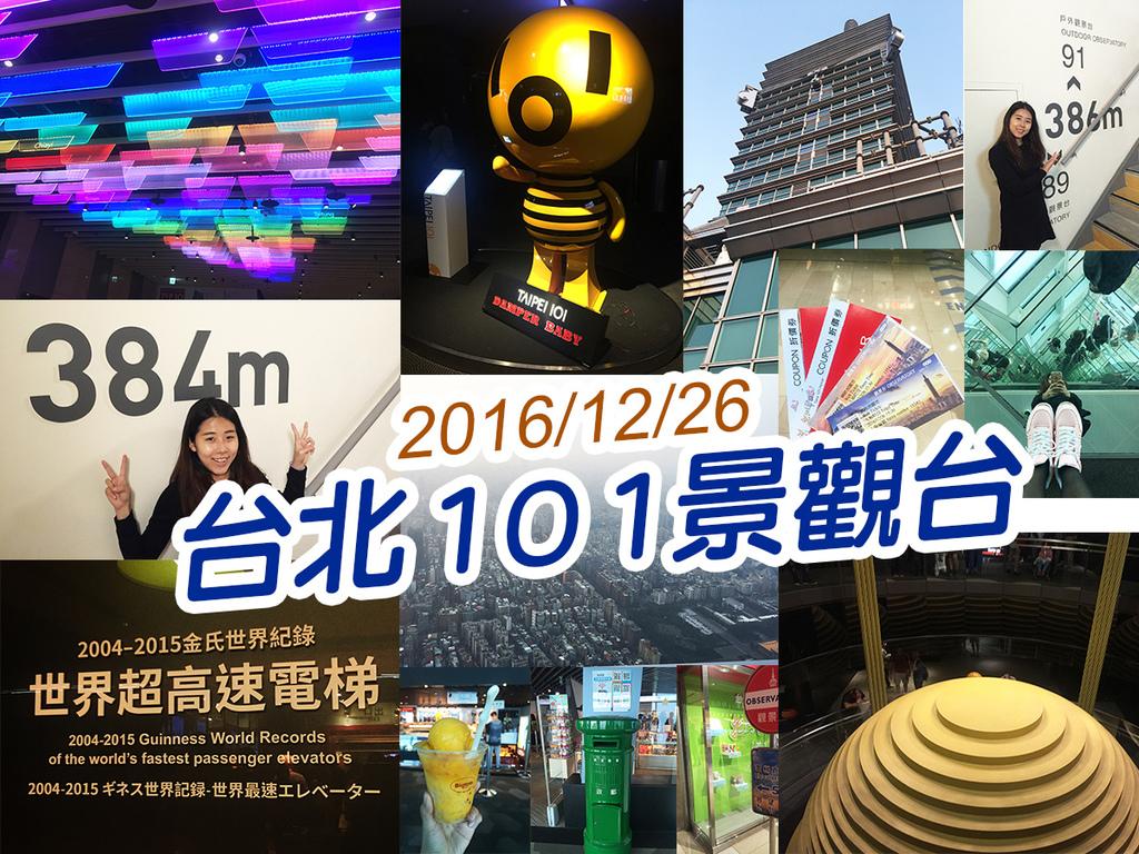20161226台北101景觀台 (47).jpg
