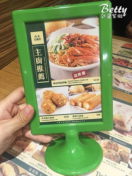 20161230添好運信義店 (4).jpg