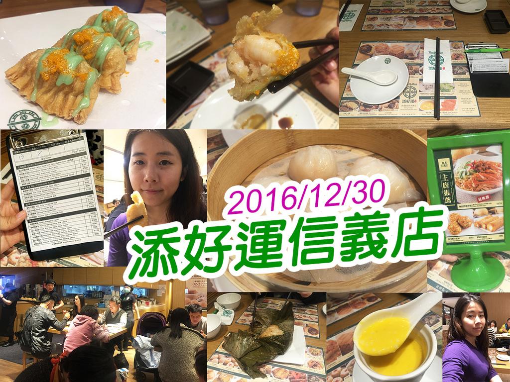 20161230添好運信義店 (22).jpg