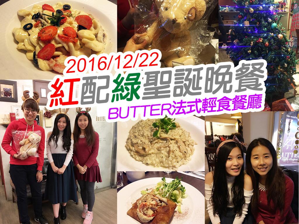 20161222紅配綠聖誕晚餐 (12).jpg