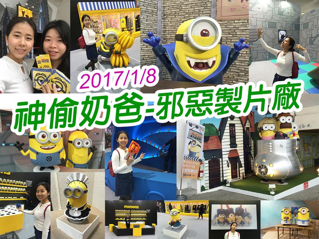 20170108神偷奶爸 (68).jpg