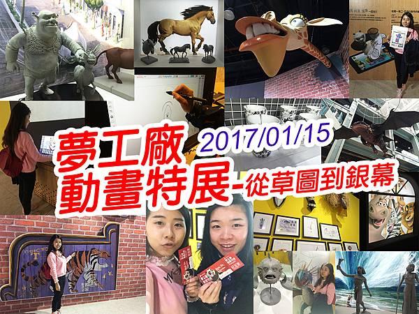 20170115夢工廠動畫特展 (87).jpg