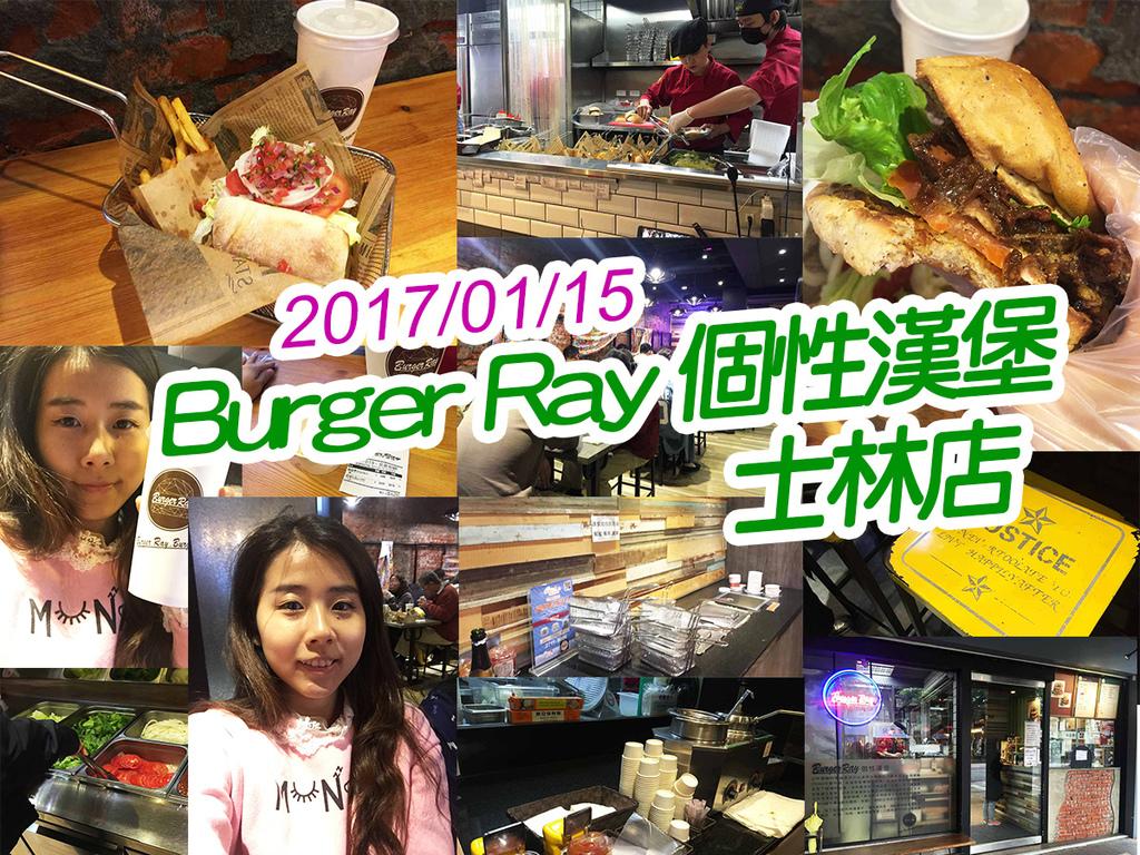 20170115漢堡-士林 (30).jpg