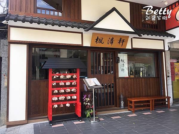20170122楓潾軒-讚岐烏龍麵 (4).jpg