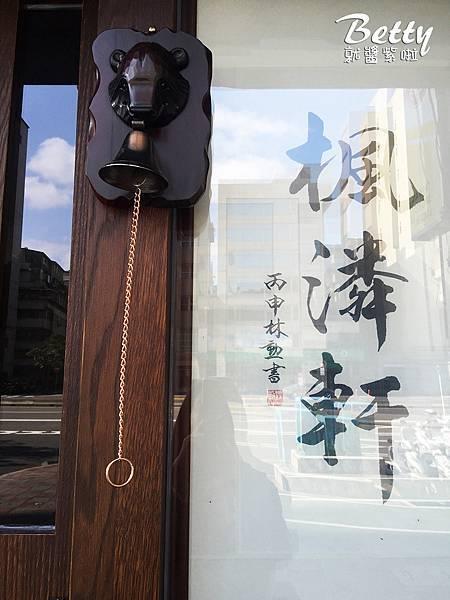 20170122楓潾軒-讚岐烏龍麵 (8).jpg