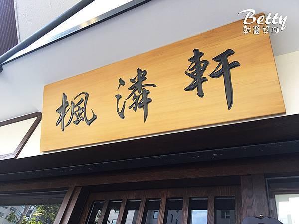 20170122楓潾軒-讚岐烏龍麵 (9).jpg