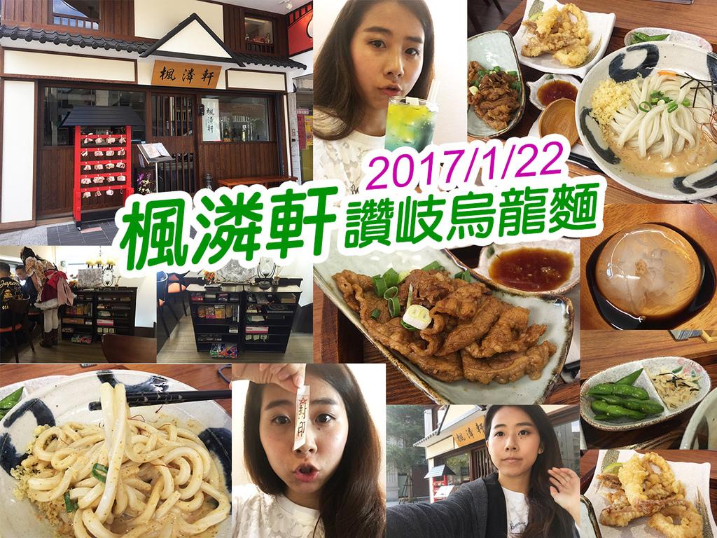 20170122楓潾軒-讚岐烏龍麵 (51).jpg