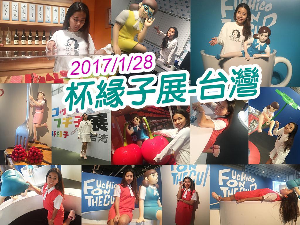 20170128杯緣展 (1).jpg
