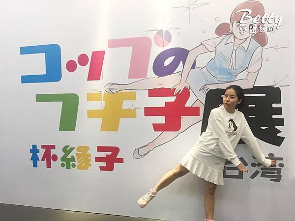 20170128杯緣展 (78).jpg