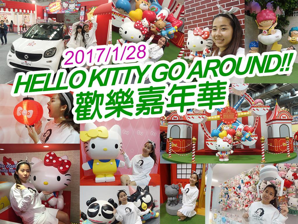 HELLO KITTY GO AROUND!!歡樂嘉年華 (3).jpg