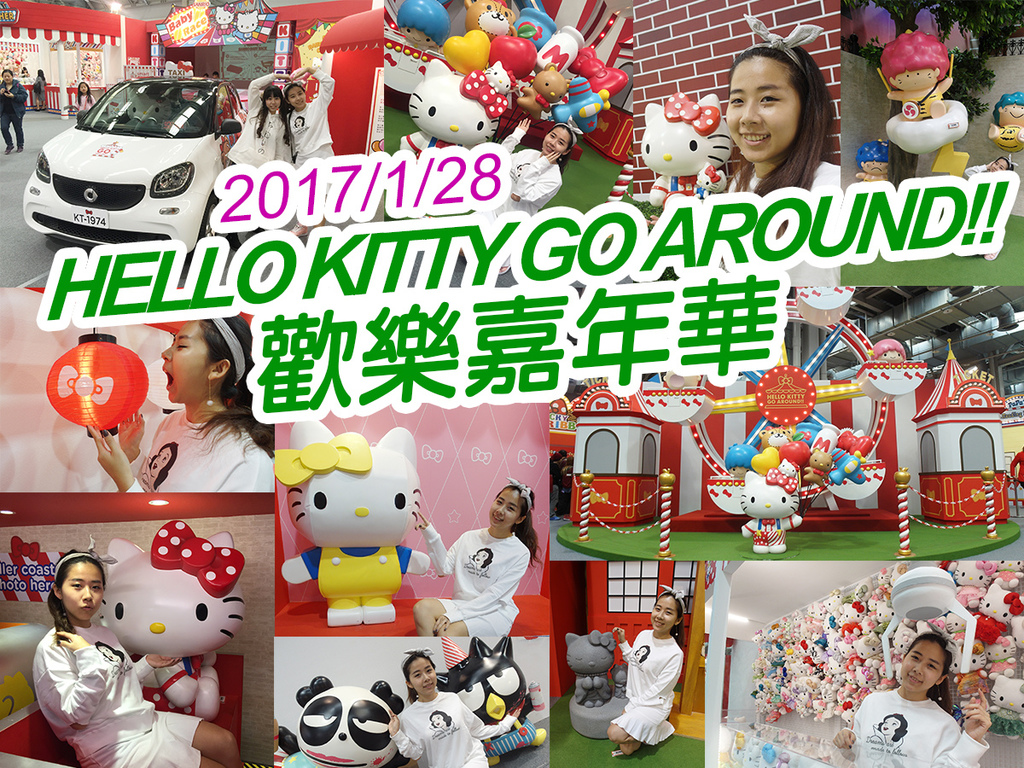 HELLO KITTY GO AROUND!!歡樂嘉年華 (3).jpg