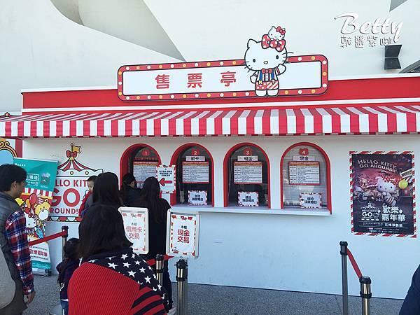 HELLO KITTY GO AROUND!!歡樂嘉年華 (41).jpg