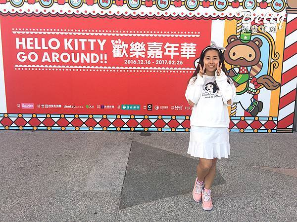 HELLO KITTY GO AROUND!!歡樂嘉年華 (39).jpg