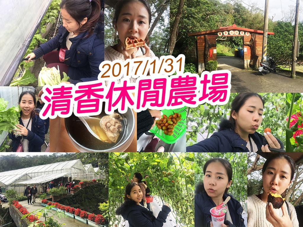 2017013清香休閒農場 (43).jpg
