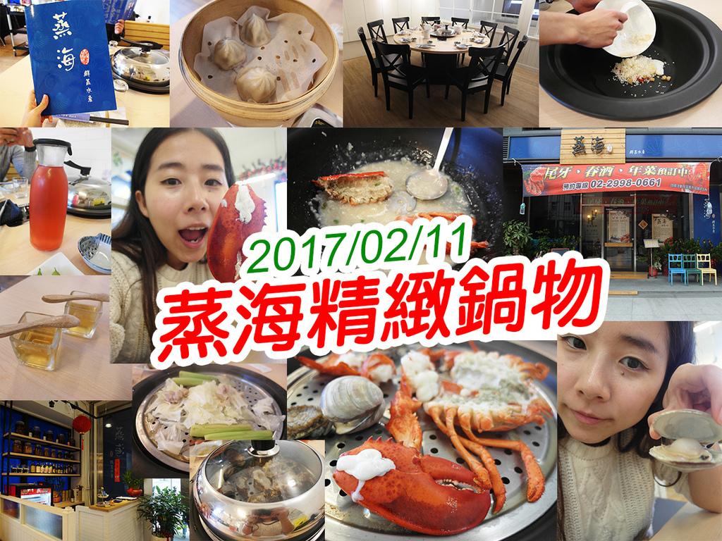 20170211蒸海精緻鍋物 (52).jpg