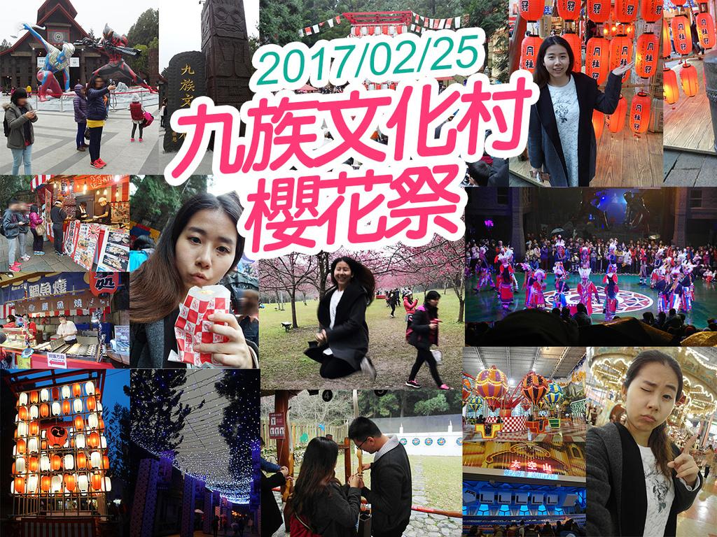 20170225九族文化村+大黑松+餐廳 (53).jpg