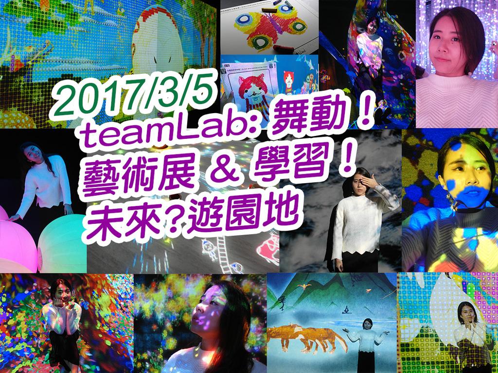 20170305舞動展 (9).jpg