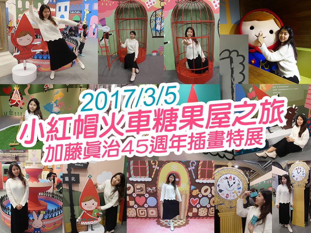 20170305小紅帽火車糖果屋之旅 (36).jpg