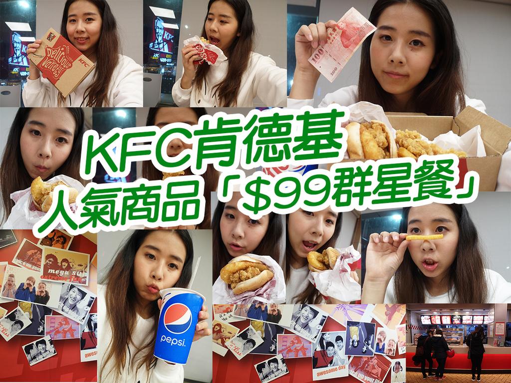 20170309肯德基群星餐 (3).jpg
