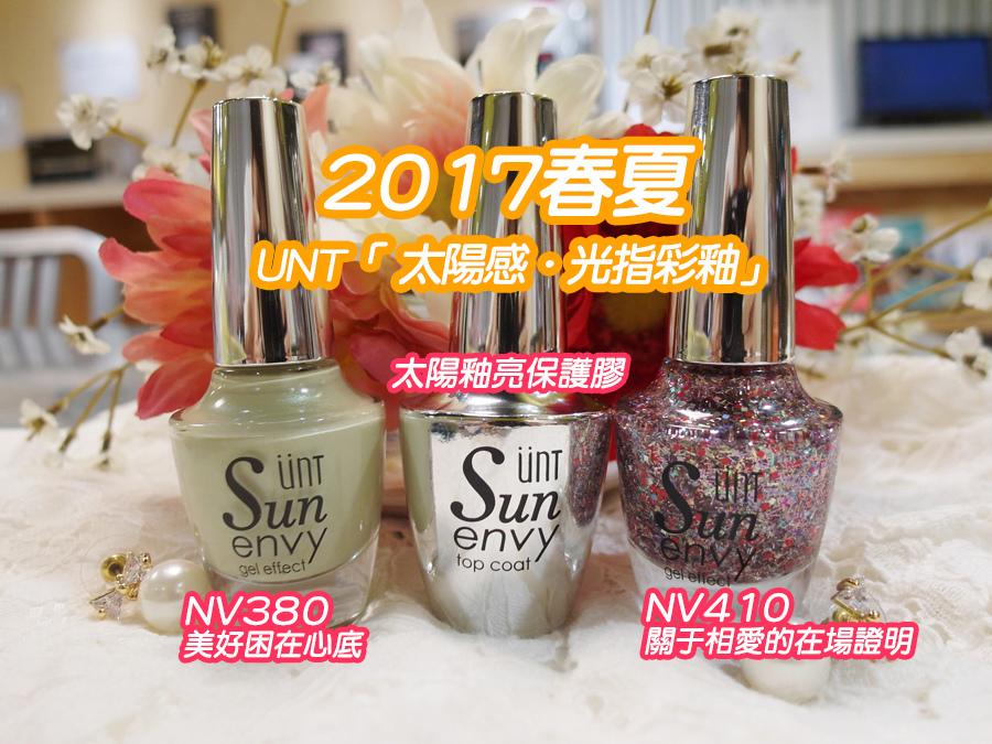 20170319指甲油 (24).jpg